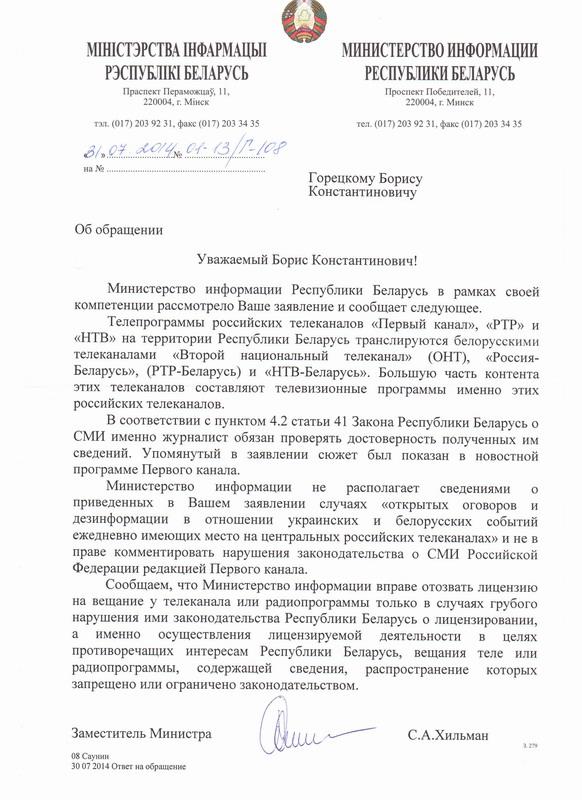 Беларусь не увидела лжи в российских сюжетах об Украине: документ