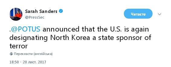 США внесли Северную Корею в список стран-спонсоров терроризма