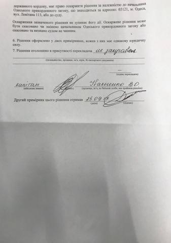 В Украину пограничники не впустили главреда Голоса ислама - СМИ