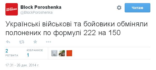 Состоялся обмен пленными между украинскими военными и боевиками