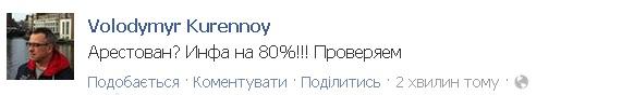 Янукович задержан в Крыму, но информацию надо проверить - депутат