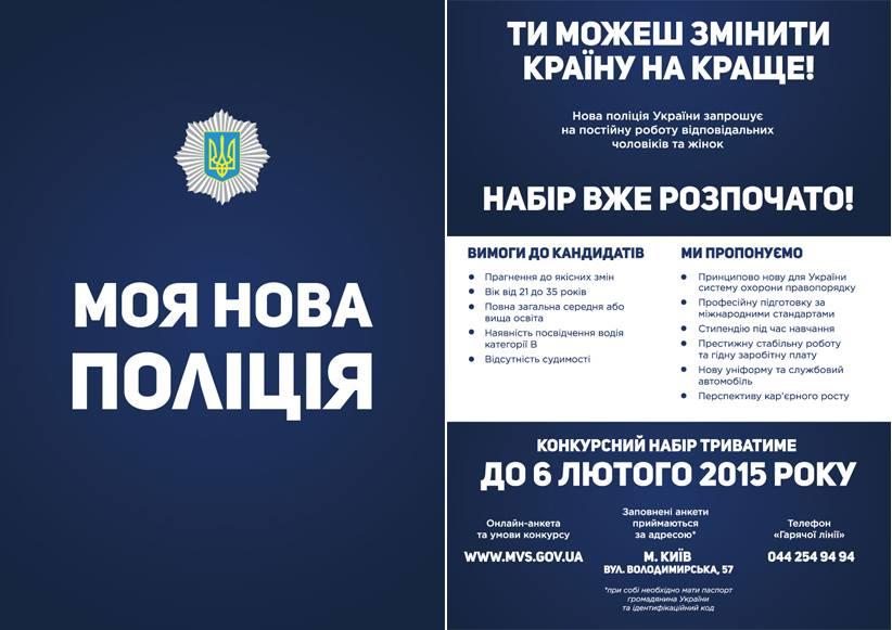 В Киеве стартовал набор в патрульную полицию