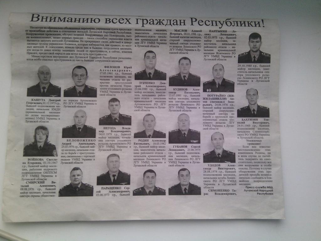 Боевики разыскивают милиционеров, отказавшихся присягнуть ЛНР