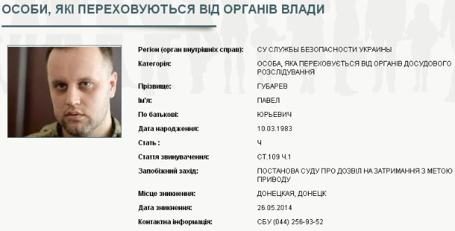 Лидеры донецких и луганских сепаратистов объявлены в розыск