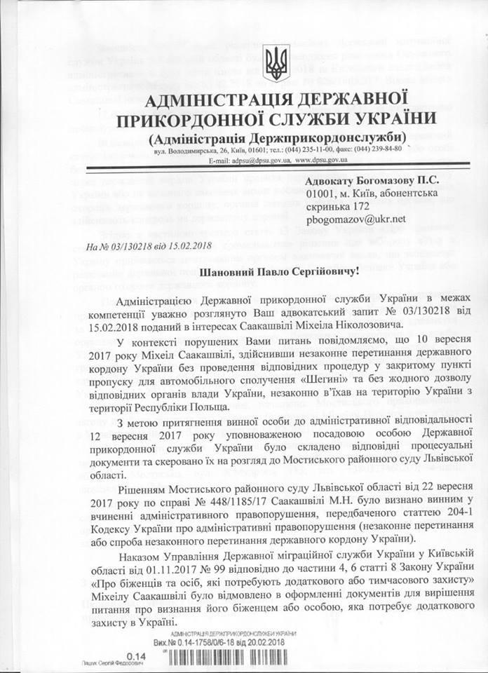 Саакашвили запретили въезд в Украину на три года - ГПСУ