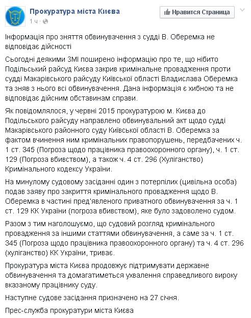 Дело против судьи Оберемко не закрыто - прокуратура