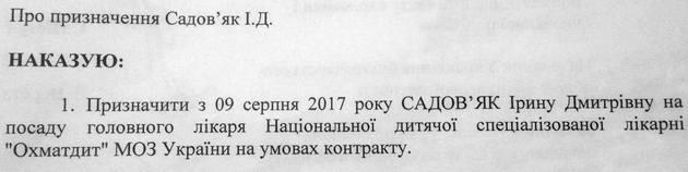 Руководителем Охматдета назначена врач из Коломыи