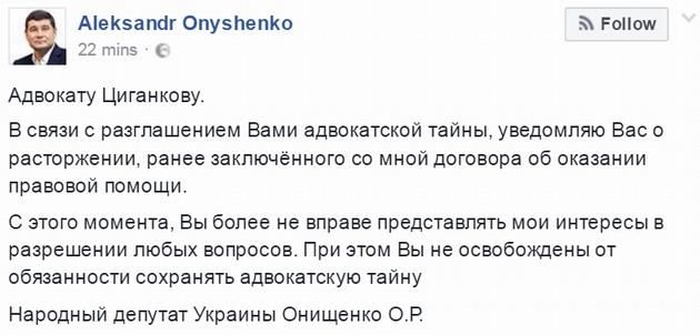 Онищенко обвинил своего адвоката в разглашении тайны