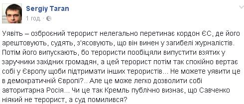 таран.png