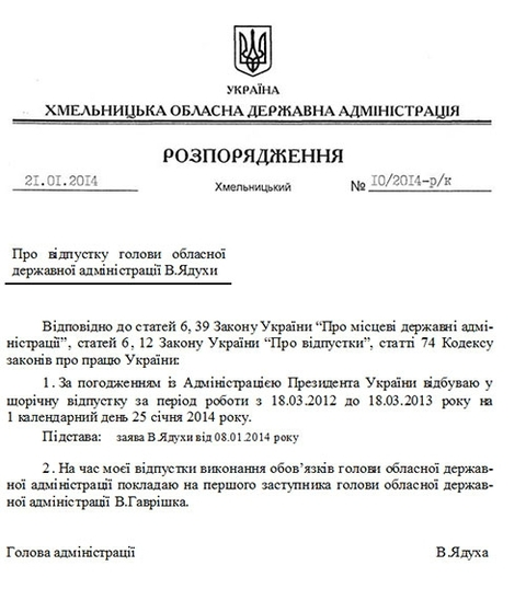 Після захоплення Хмельницької ОДА губернатор пішов у відпустку