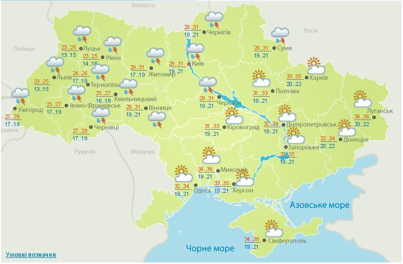 Погода на завтра: в Украине похолодает, на западе обещают дожди