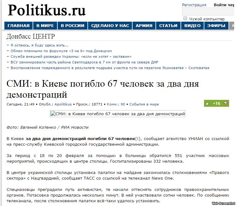 Российские СМИ запустили фейк о 67 погибших на Майдане