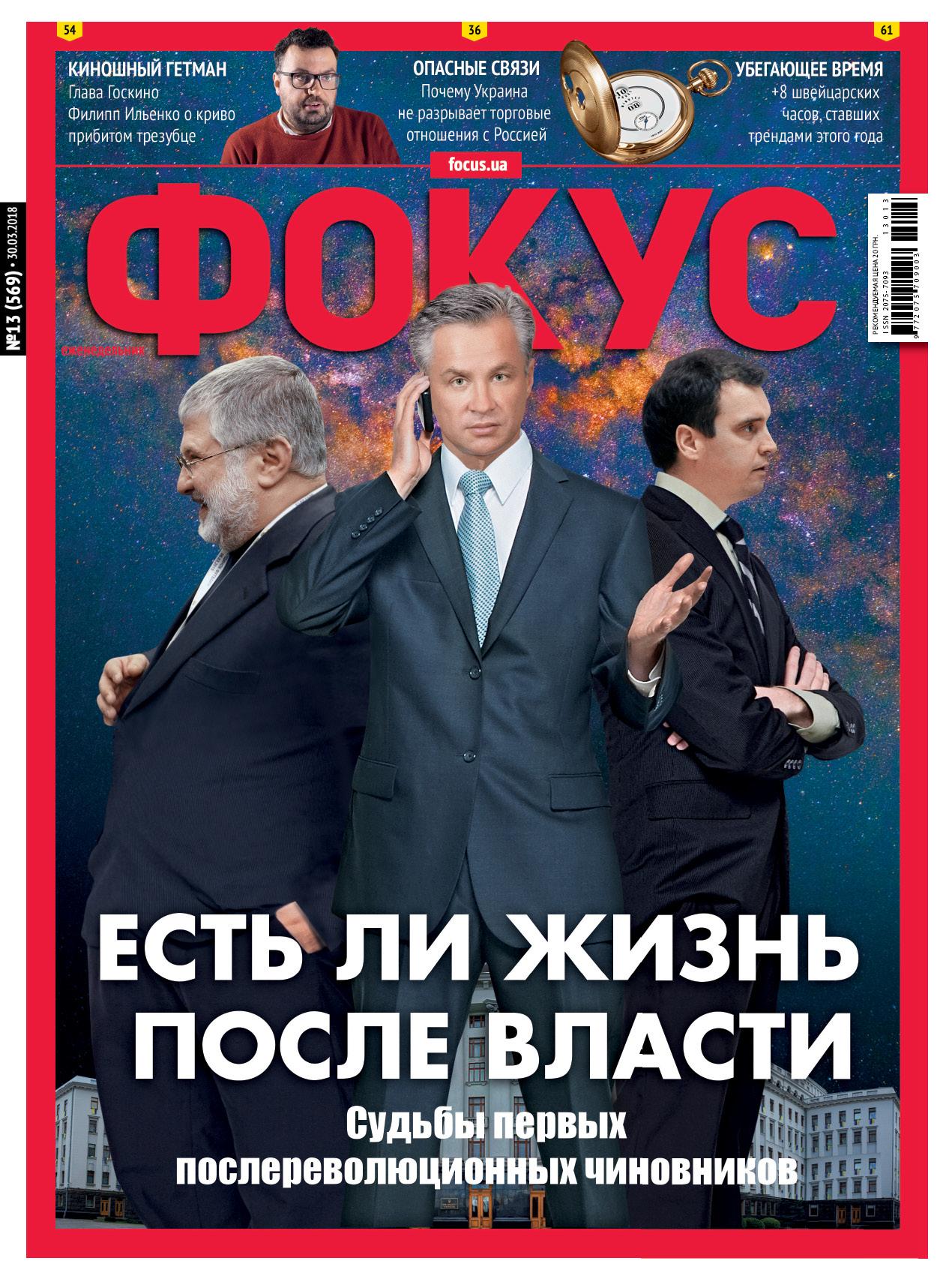 Фокус рассказал о карьерных взлетах управленцев после Евромайдана