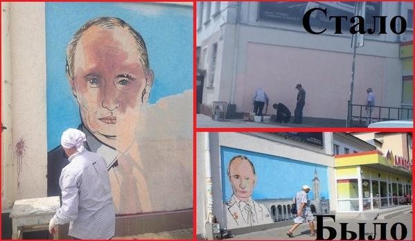 В оккупированном Крыму облили краской граффити с Путиным: фото