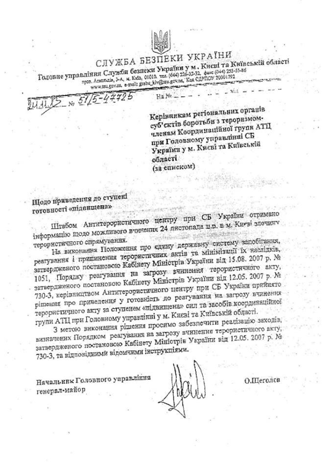 Балога: Власть готовила силовой сценарий на Майдане с 24 ноября