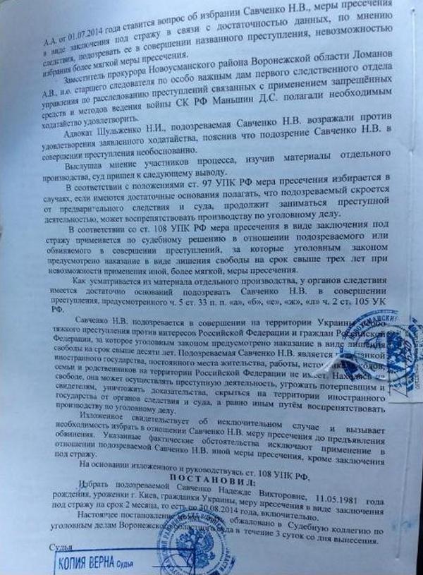 В постановлении об аресте Савченко суд России признал ДНР и ЛНР