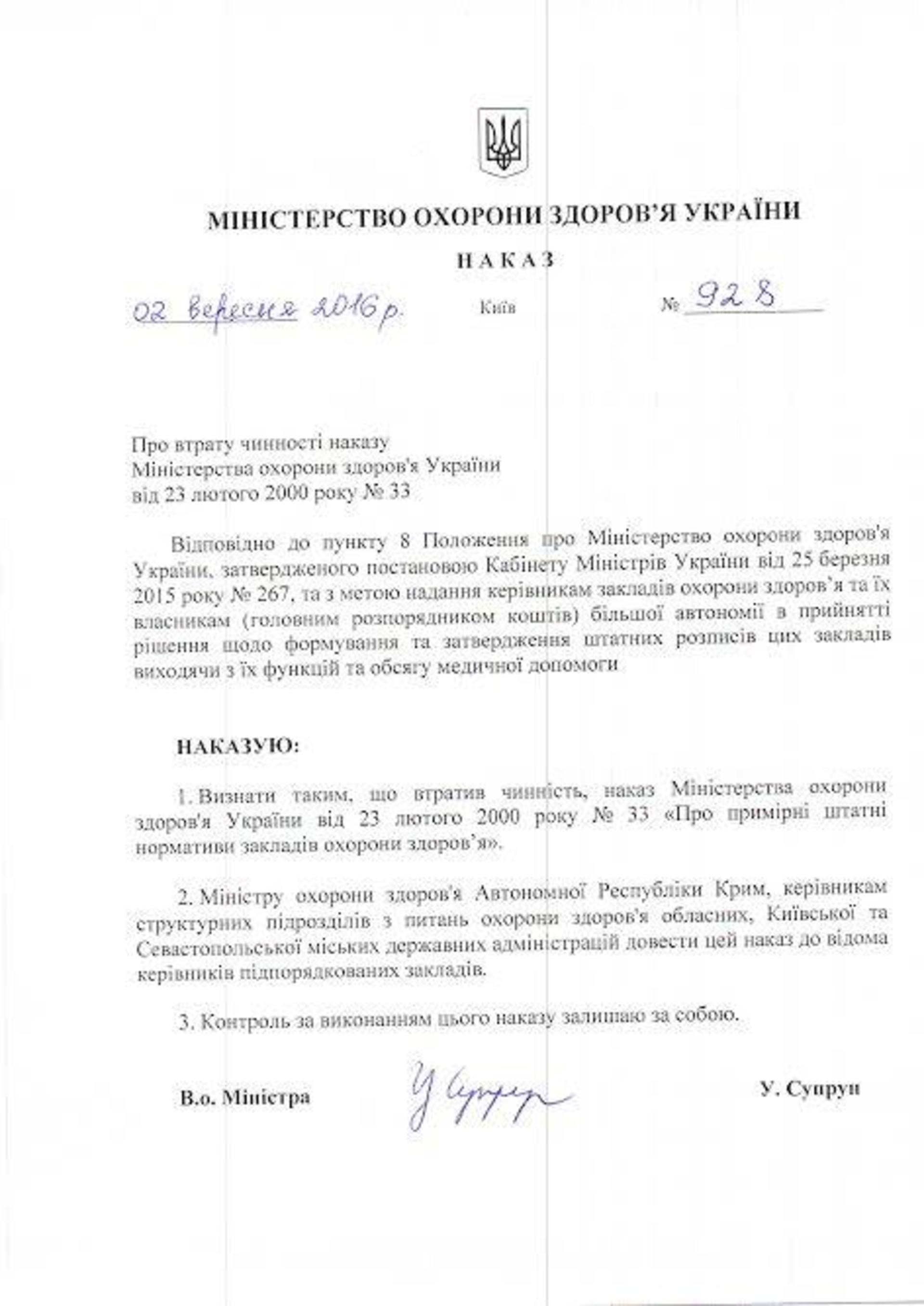 """Минздрав отменил скандальный """"приказ о койко-местах"""""""
