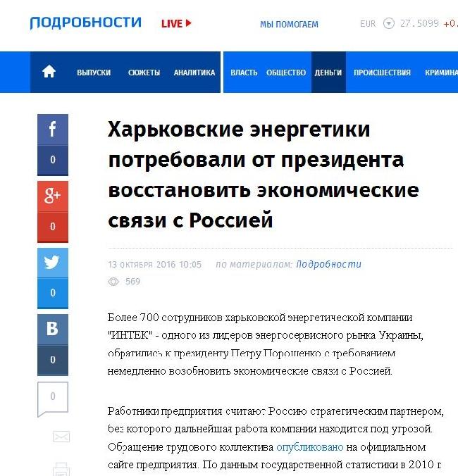 Медиагигиена: сколько платят за раскрутку темы примирения с РФ