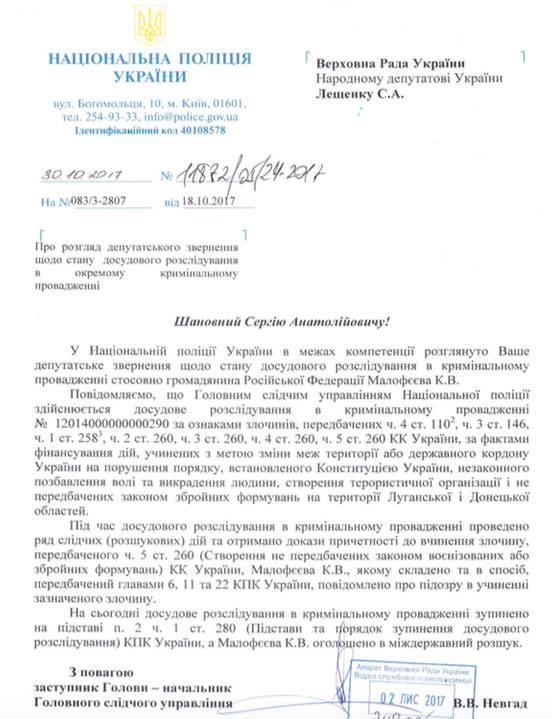 Российский олигарх объявлен в межгосударственный розыск - полиция