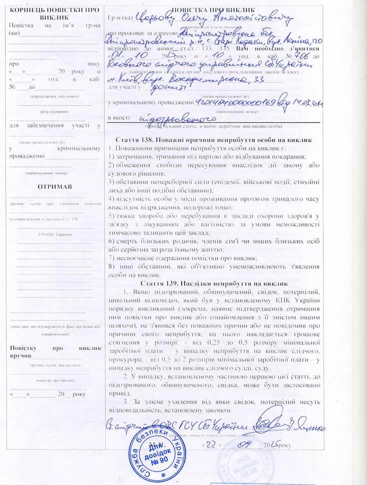 СБУ вызывает на допрос экс-нардепа Царева