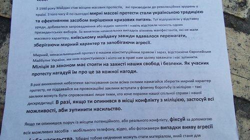 На Михайловской площади учат, как вести себя с милицией