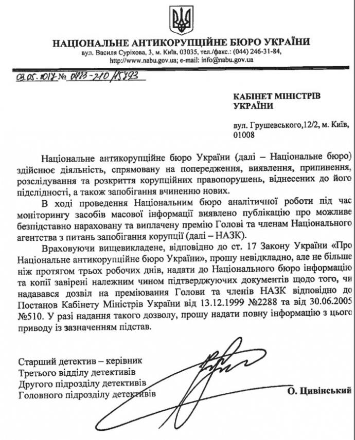 НАБУ запросило у Кабмина информацию о премиях членов НАПК