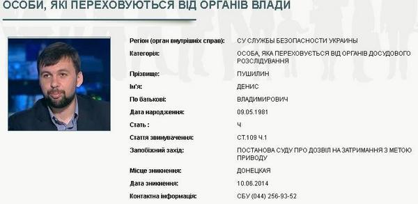 МВД объявило в розыск лидера террористов ДНР Пушилина