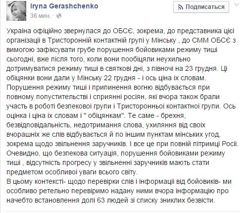 Украина требует от ОБСЕ фиксации нарушений гибридной армией РФ