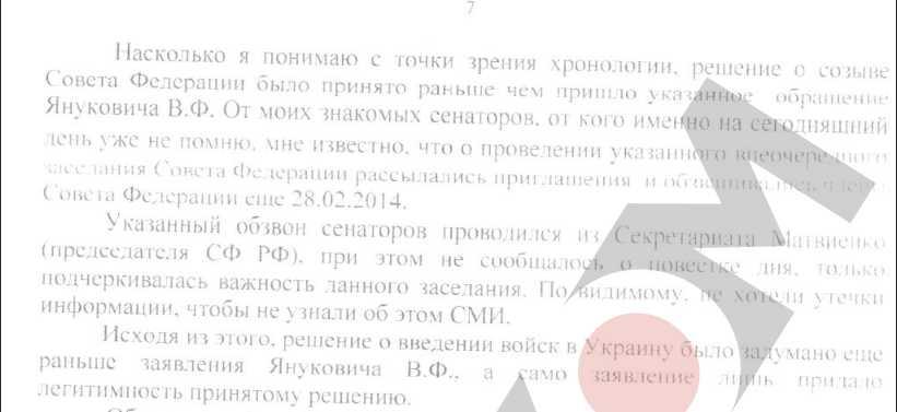 Экс-депутат Госдумы: РФ решила ввести войска до письма Януковича