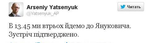 Лидеры оппозиции сегодня встретятся с Януковичем