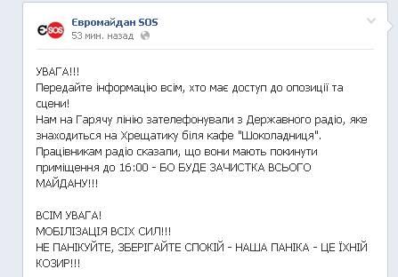 Зачистка Майдана может начаться после 16:00 - Евромайдан-SOS
