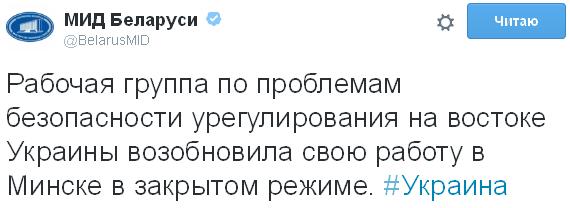 В Минске рабочая группа по Донбассу заседает в закрытом режиме