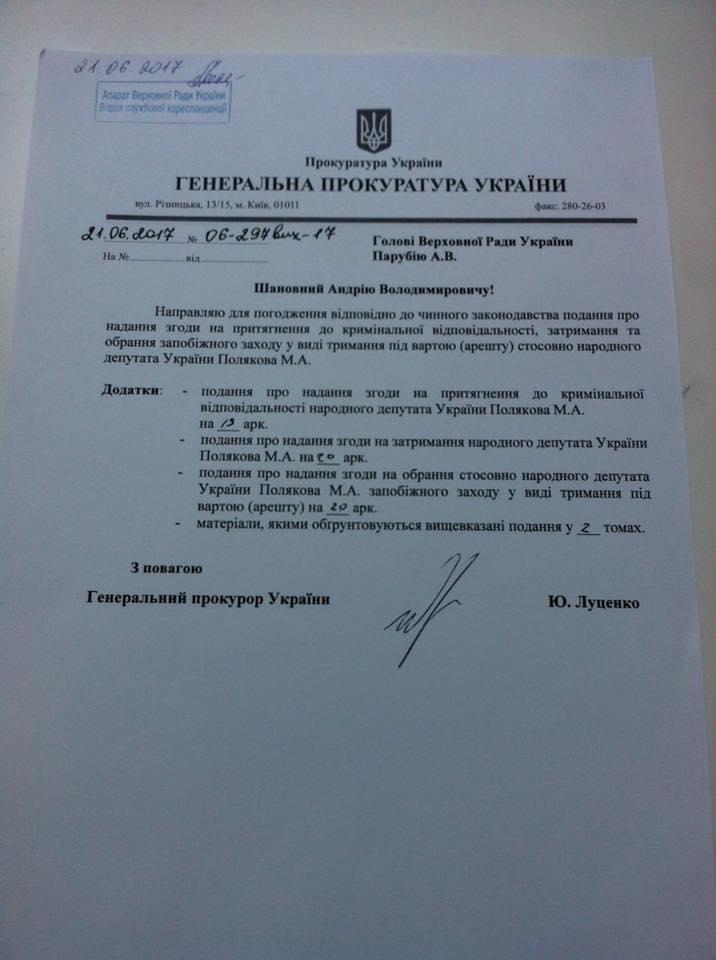 Пятое за день: в Раду внесено представление на депутата Полякова