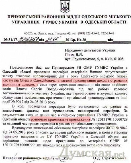 Мэр Одессы Костусев попал под следствие