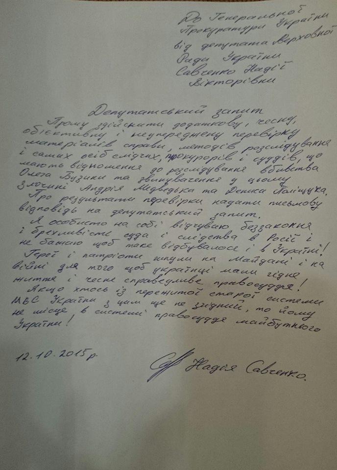 Савченко просит Шокина проверить дело об убийстве Бузины