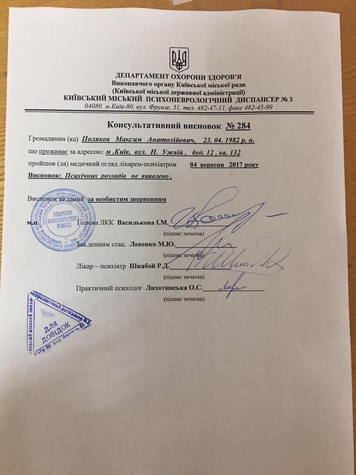 Ответил Сытнику: депутат Поляков показал справку от психиатра