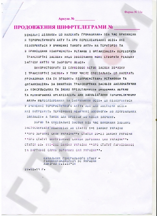 Начальник Генштаба приказывал привлечь армию против Майдана - СМИ