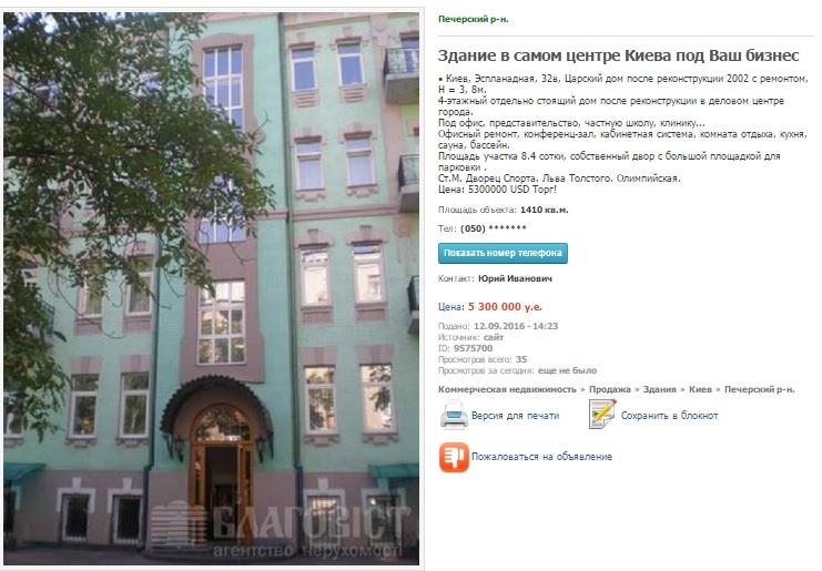 СМИ: Нардеп от БПП купил восемь квартир у бухгалтера Луценко