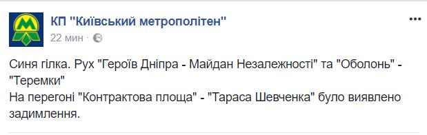 В Киевском метро закрыли станции из-за задымления (обновлено)