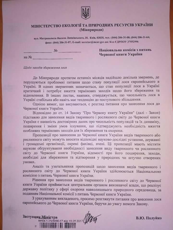 В Красную книгу Украины внесли лося