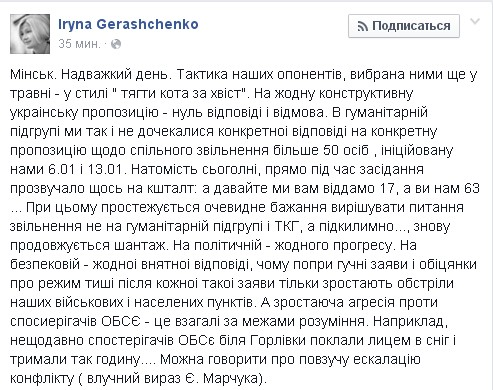 Геращенко о Минске: Со стороны боевиков продолжается шантаж
