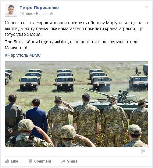 President_Mariupol.JPG