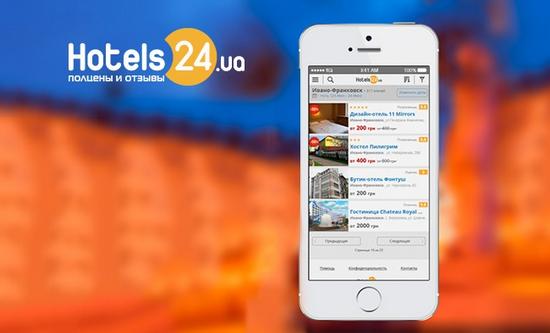 Hotels24.ua запустил мобильную версию сайта