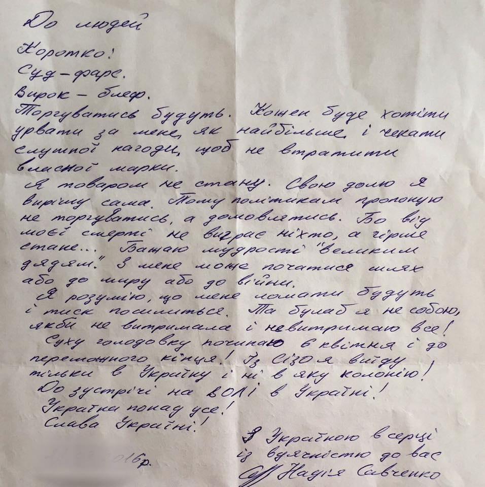Суд - фарс, приговор - блеф: опубликовано новое письмо Савченко