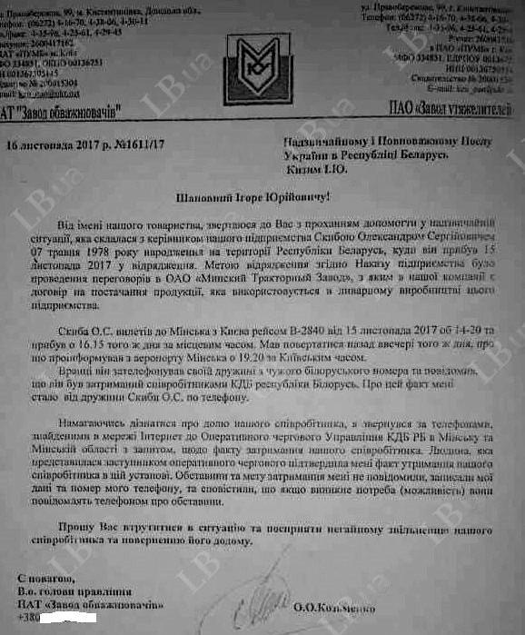 КГБ Беларуси задержал директора украинского завода - СМИ