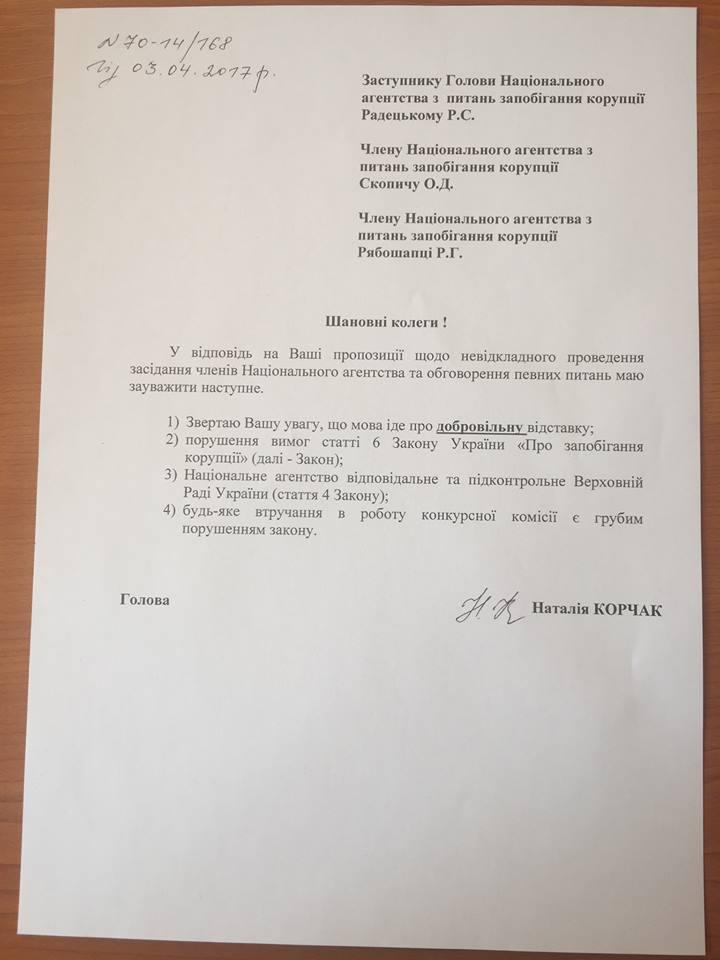 Корчак отказалась проводить внеочередное заседание НАПК