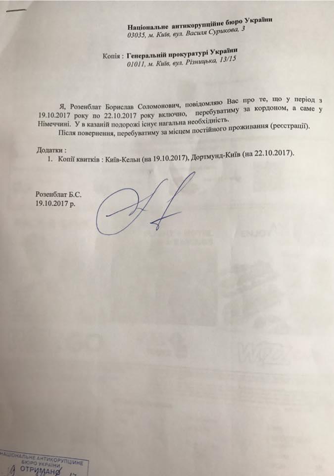 Сотрудники НАБУ задержали нардепа Розенблата в аэропорту Киев