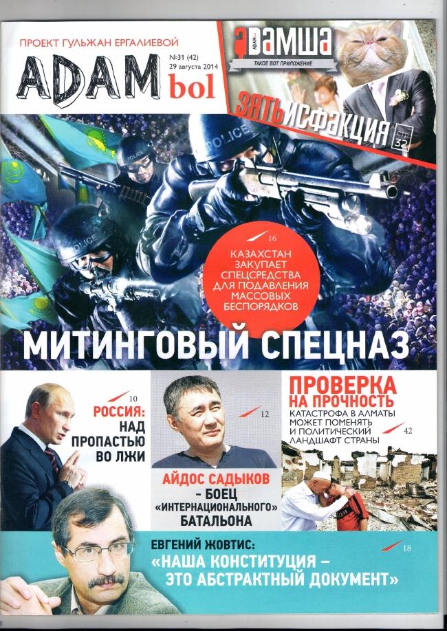 Власти Казахстана закрывают журнал из-за статьи об Украине