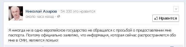 Азаров, Клюев,  Арбузов заявляют, что не имеют паспортов Австрии