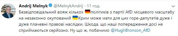 Вояж политиков ФРГ в Крым может иметь плохие последствия - посол